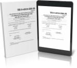 CALIBRATION PROCEDURE FOR STE-M1/FVS TEST SET