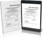 CALIBRATION PROCEDURE FOR CALIBRATOR AN/USM-317 (SG-836/USM-317) AND (HEWLETT-PACKARD MODEL 8402B)