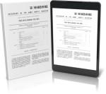 STORAGE SERVICEABILITY STANDARD FOR USAECOM MATERIEL: TEST SETS RADAR (FSC 6625) (24X MICROFICHE)