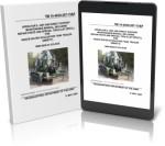 WASTE WATER EVACUATION TANK TRAILER (WWET/T) NSN 4630-01-513-8155